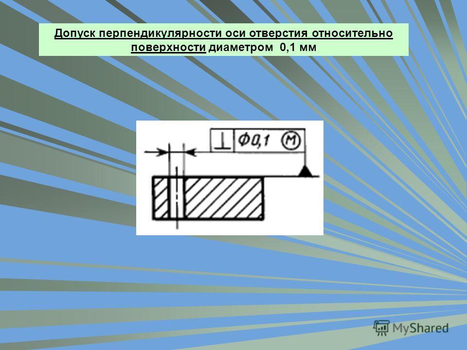 Допуск перпендикулярности оси отверстия относительно поверхности диаметром 0,1 мм