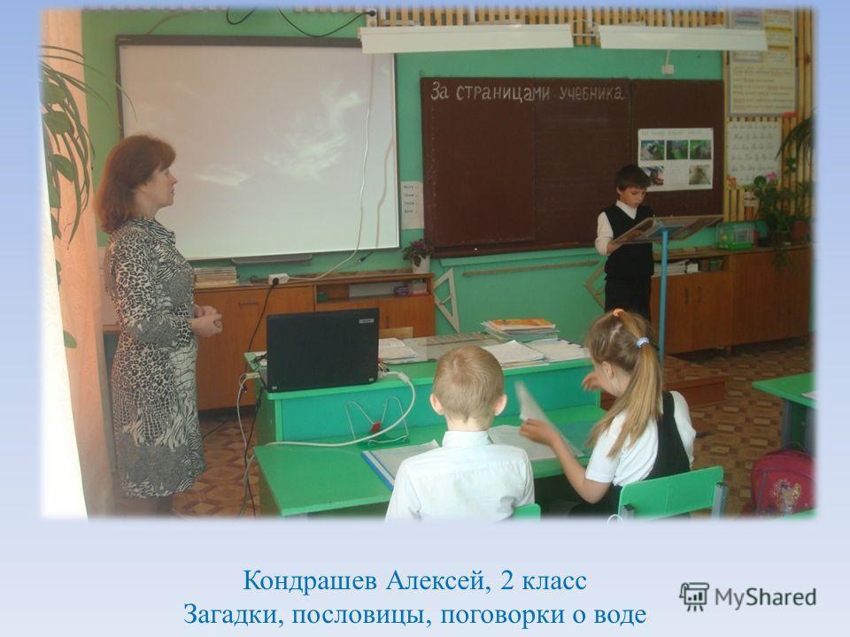 Кондрашев Алексей, 2 класс Загадки, пословицы, поговорки о воде