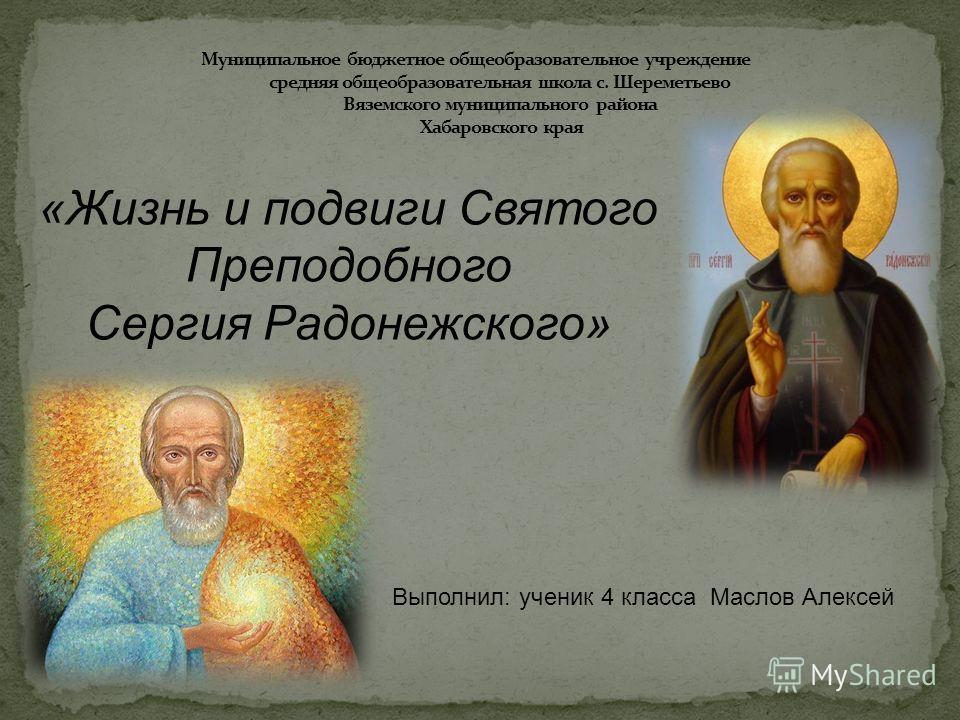 «Жизнь и подвиги Святого Преподобного Сергия Радонежского» Выполнил: ученик 4 класса Маслов Алексей