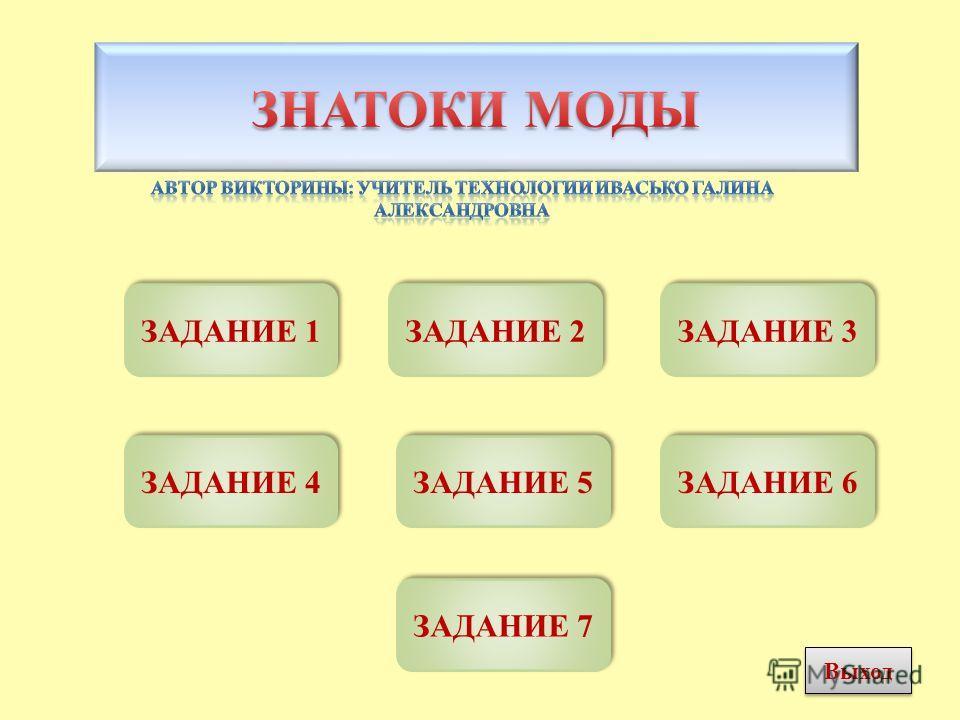 ЗАДАНИЕ 1 ЗАДАНИЕ 2 ЗАДАНИЕ 3 ЗАДАНИЕ 4 ЗАДАНИЕ 5 ЗАДАНИЕ 6 Выход ЗАДАНИЕ 7