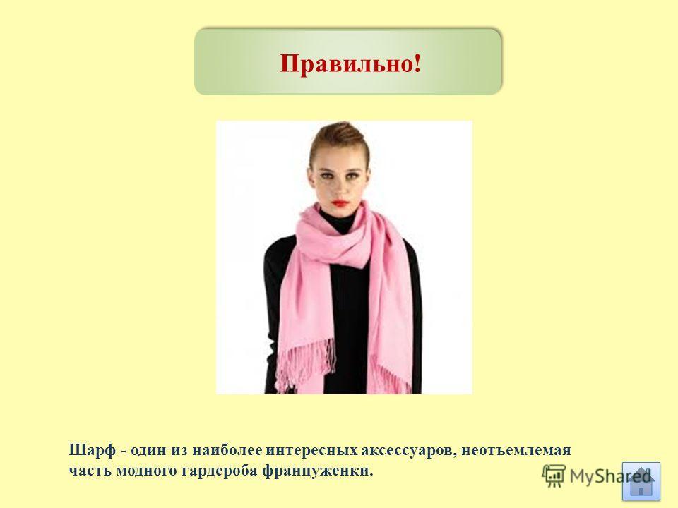 Шарф - один из наиболее интересных аксессуаров, неотъемлемая часть модного гардероба француженки.