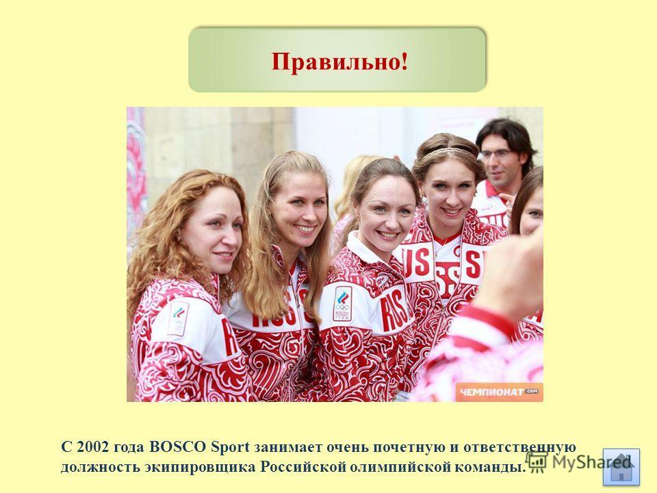 С 2002 года BOSCO Sport занимает очень почетную и ответственную должность экипировщика Российской олимпийской команды.