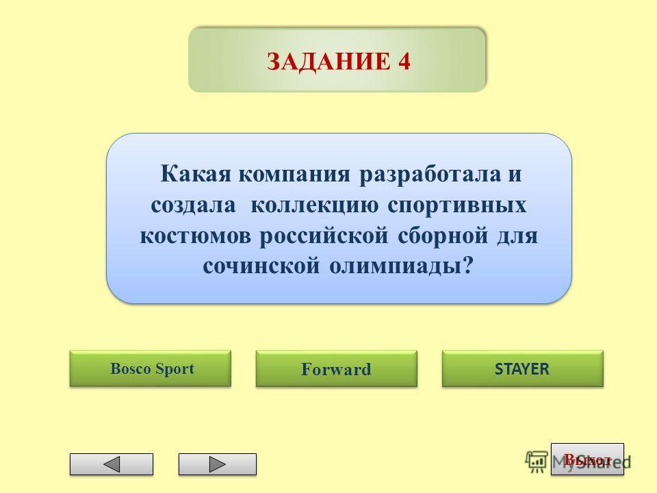 Какая компания разработала и создала коллекцию спортивных костюмов российской сборной для сочинской олимпиады? Forward Bosco Sport STAYER Выход