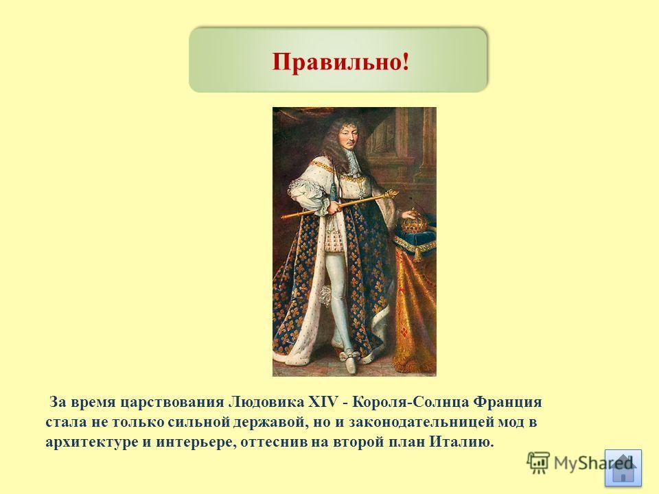 За время царствования Людовика XIV - Короля-Солнца Франция стала не только сильной державой, но и законодательницей мод в архитектуре и интерьере, оттеснив на второй план Италию.