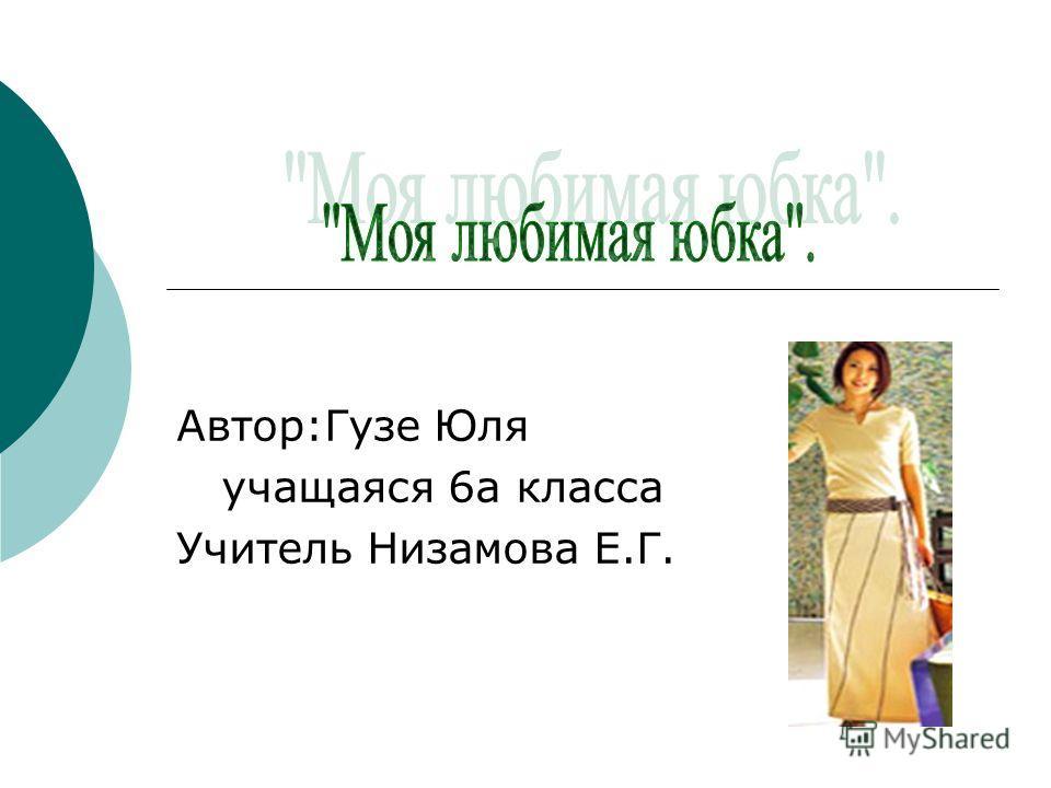 Автор:Гузе Юля учащаяся 6а класса Учитель Низамова Е.Г.
