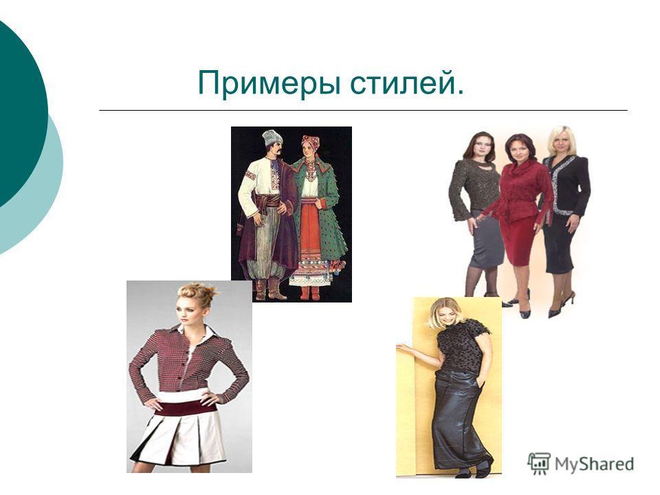 Примеры стилей.