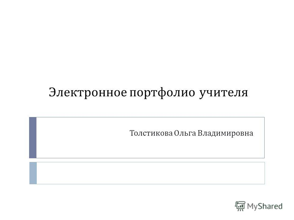 Электронное портфолио учителя Толстикова Ольга Владимировна