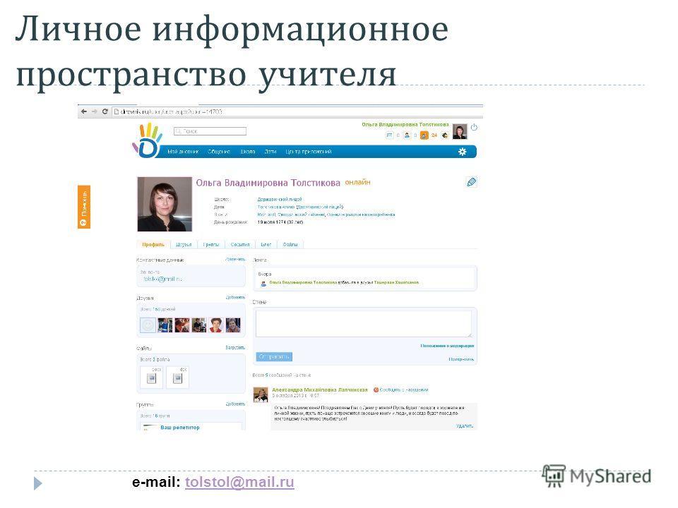 Личное информационное пространство учителя e-mail: tolstol@mail.rutolstol@mail.ru