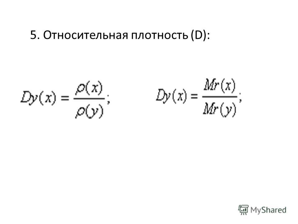 5. Относительная плотность (D):
