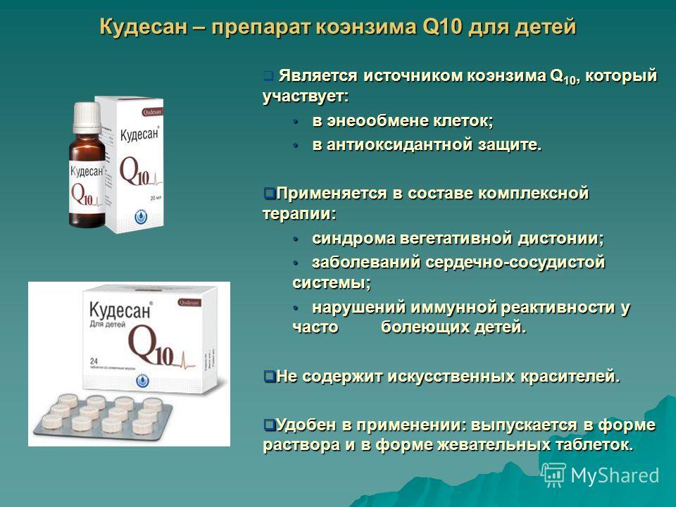 Кудесан – препарат коэнзима Q10 для детей Является источником коэнзима Q 10, который участвует: в энеообмене клеток; в энеообмене клеток; в антиоксидантной защите. в антиоксидантной защите. Применяется в составе комплексной терапии: Применяется в сос
