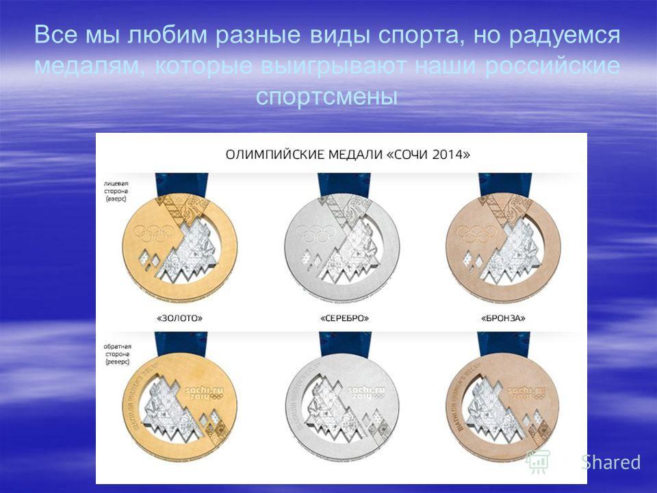 Все мы любим разные виды спорта, но радуемся медалям, которые выигрывают наши российские спортсмены