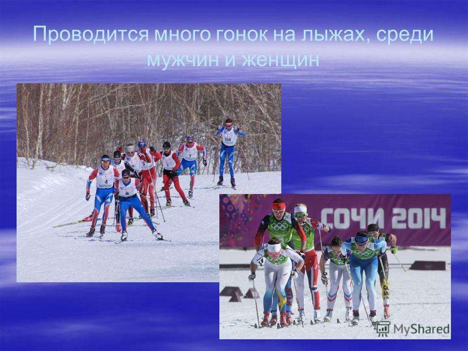 Проводится много гонок на лыжах, среди мужчин и женщин
