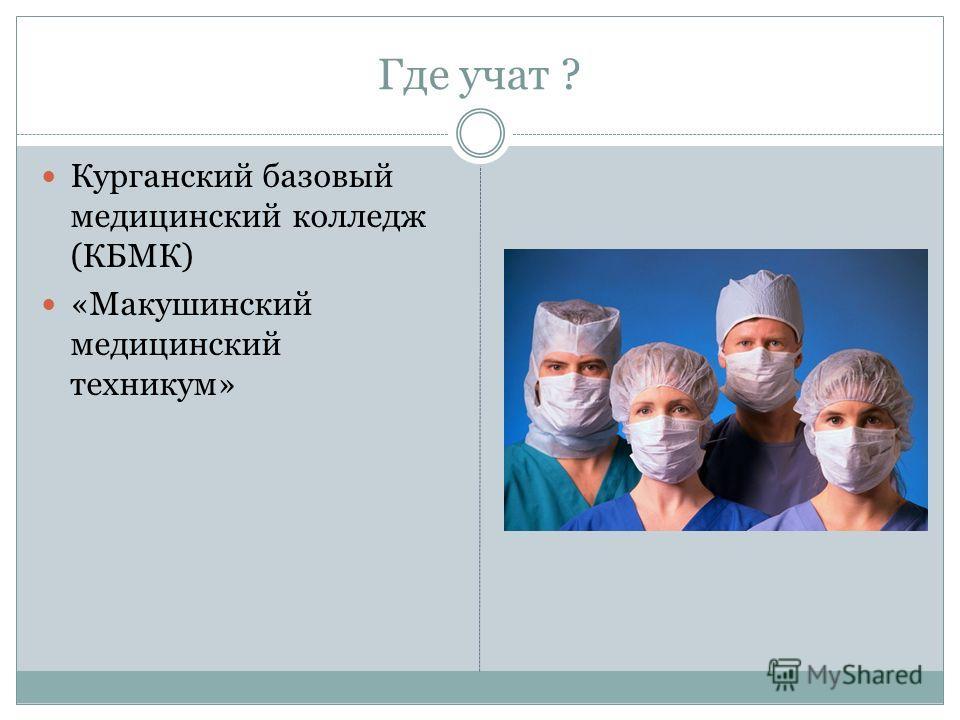 Где учат ? Курганский базовый медицинский колледж (КБМК) «Макушинский медицинский техникум»
