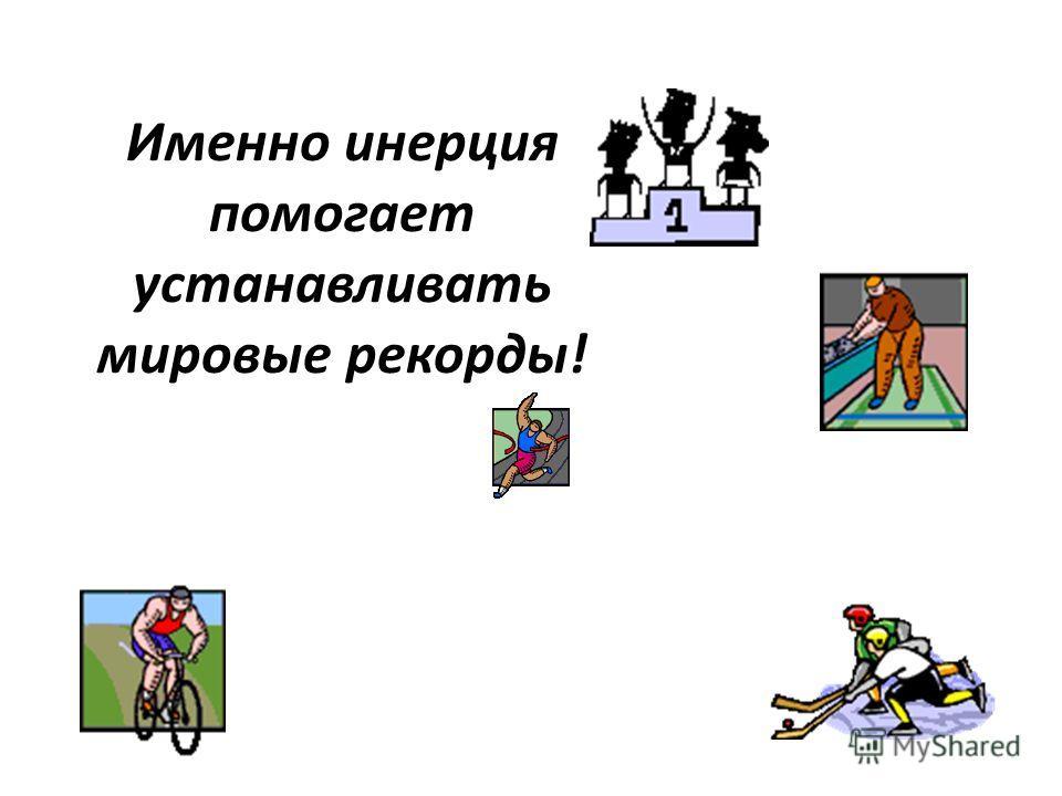 Без инерции не было бы многих видов спорта!