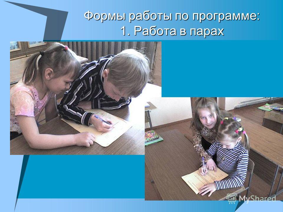 Формы работы по программе: 1. Работа в парах
