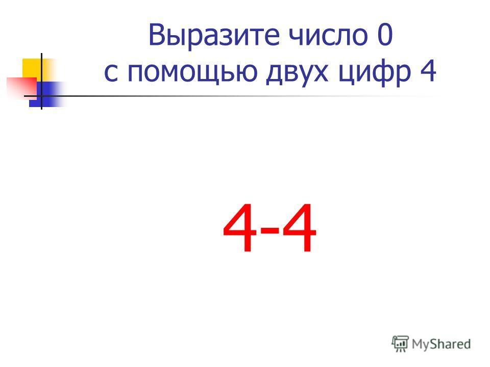 Выразите число 0 с помощью двух цифр 4 4-4