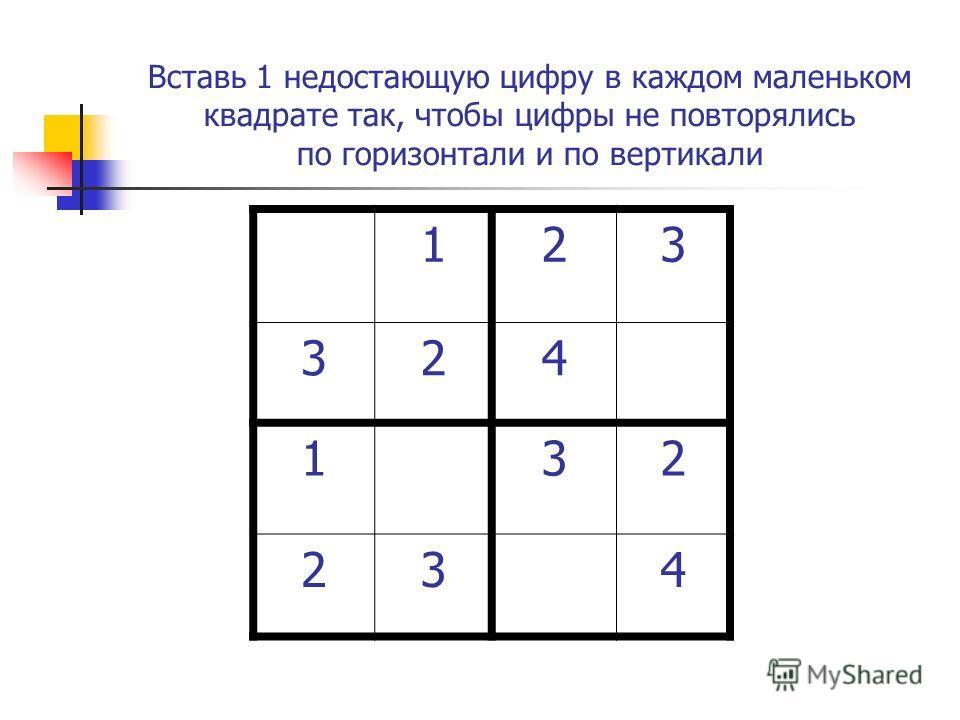 Вставь 1 недостающую цифру в каждом маленьком квадрате так, чтобы цифры не повторялись по горизонтали и по вертикали 123 324 132 234