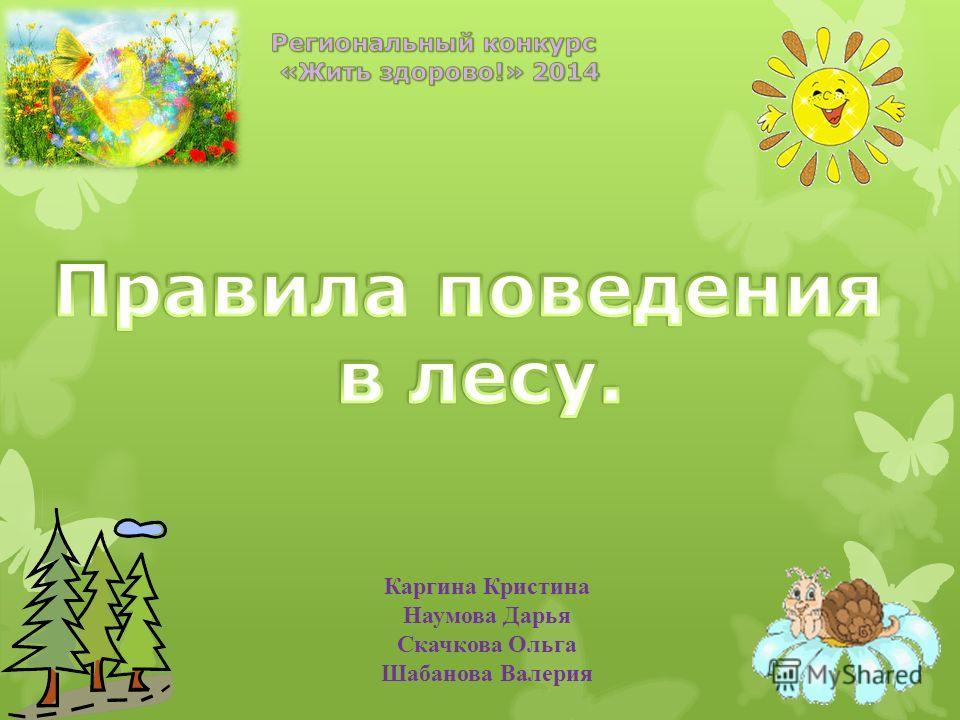Каргина Кристина Наумова Дарья Скачкова Ольга Шабанова Валерия