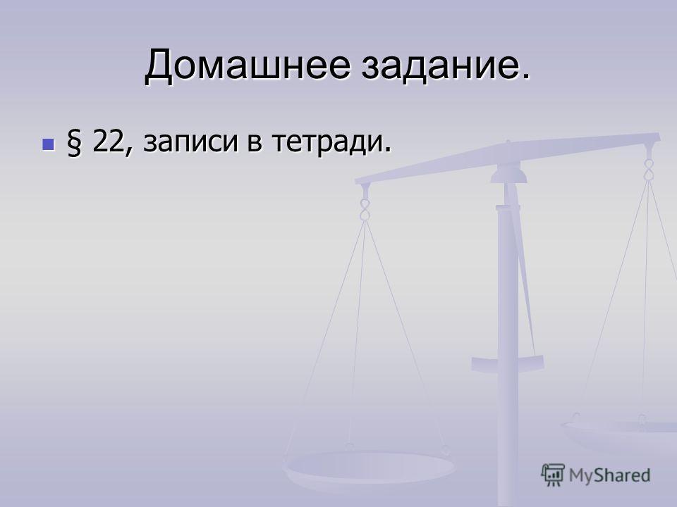Домашнее задание. § 22, записи в тетради. § 22, записи в тетради.