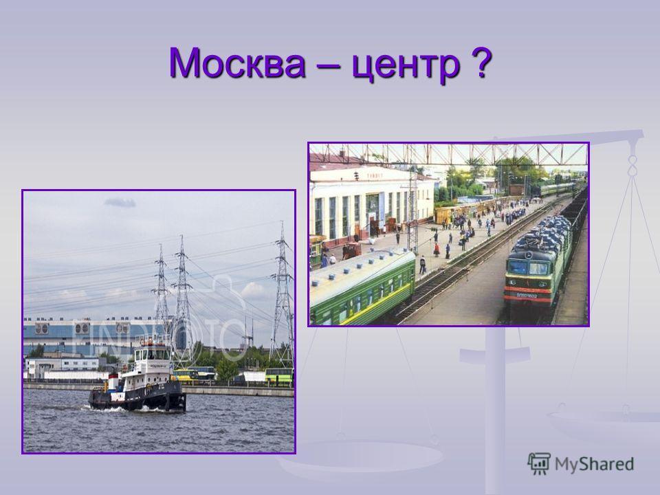 Москва – центр ?