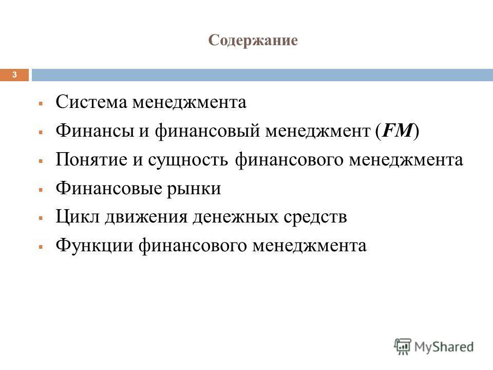 Содержание 3 Система менеджмента Финансы и финансовый менеджмент (FM) Понятие и сущность финансового менеджмента Финансовые рынки Цикл движения денежных средств Функции финансового менеджмента