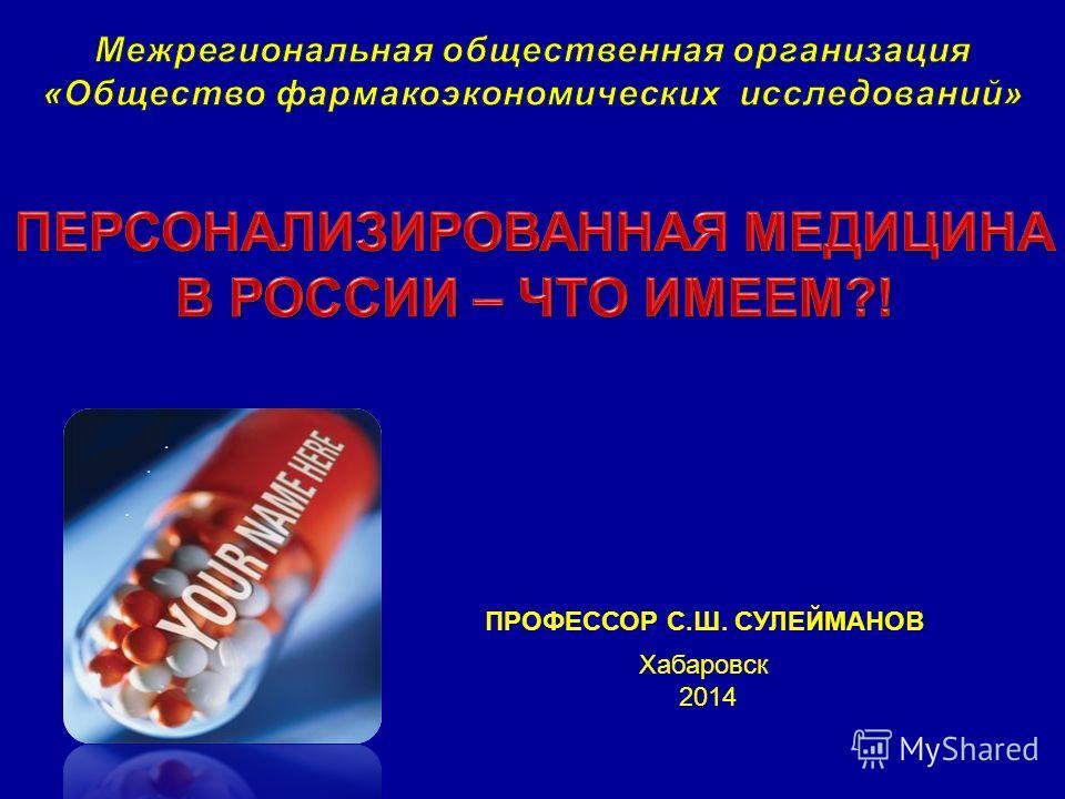 ПРОФЕССОР С.Ш. СУЛЕЙМАНОВ Хабаровск 2014