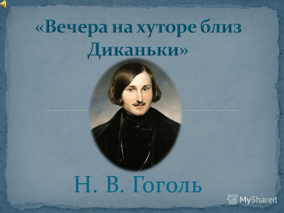 Н. В. Гоголь