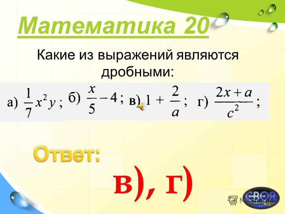 Математика 10 6