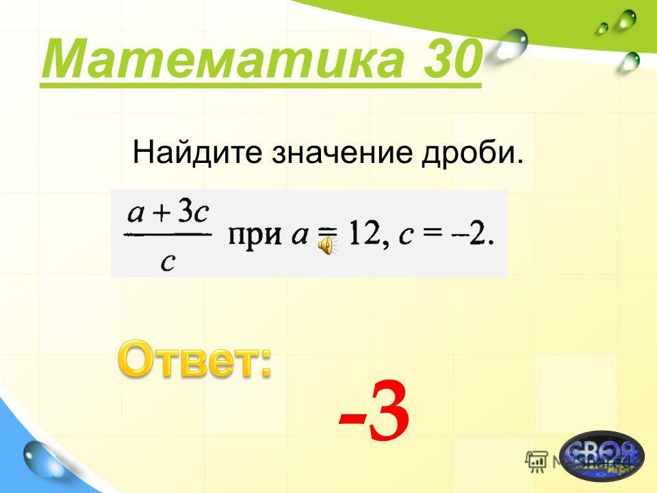Математика 20 Какие из выражений являются дробными: в), г)