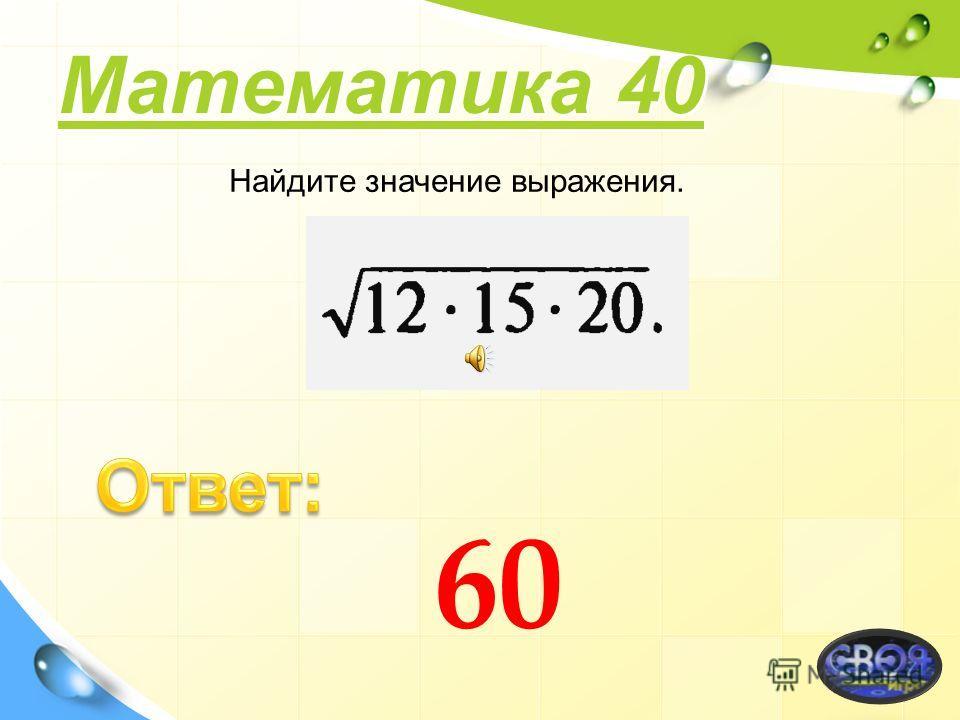 Математика 30 Найдите значение дроби. -3