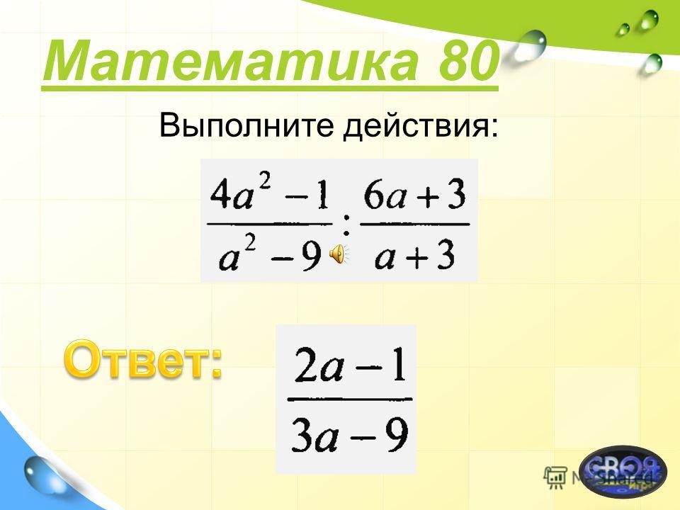 Математика 70 Выполните действия: