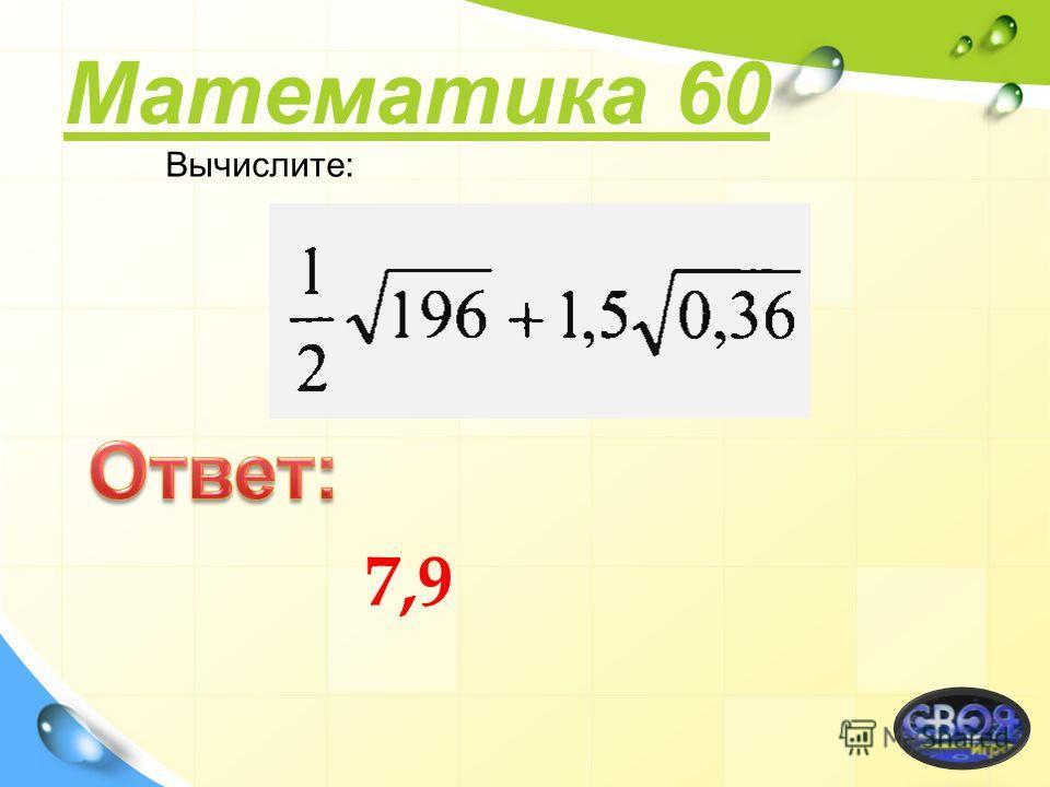 Математика 50 t = n*W 2.