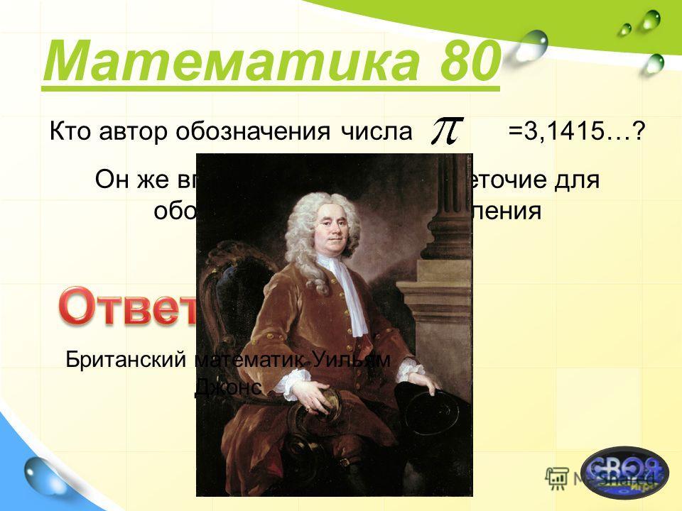 Математика 70 6,4