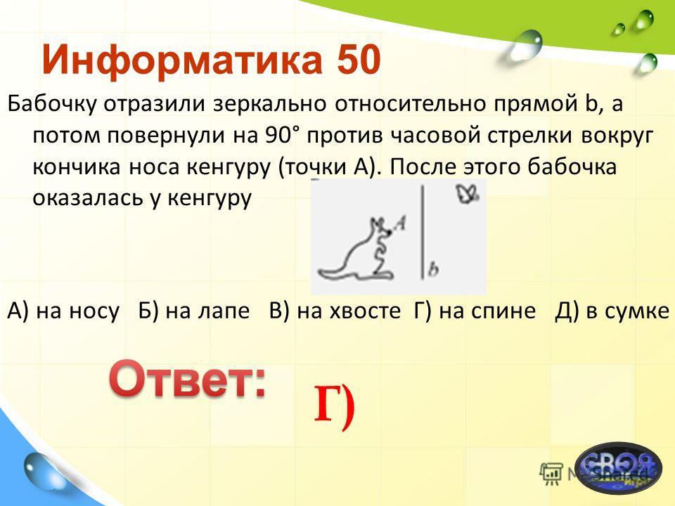Информатика 40 Около 500 г.н.э. появилось первое счетное устройство, состоящее из набора костяшек, нанизанных на стержни. Как оно называлось? счеты