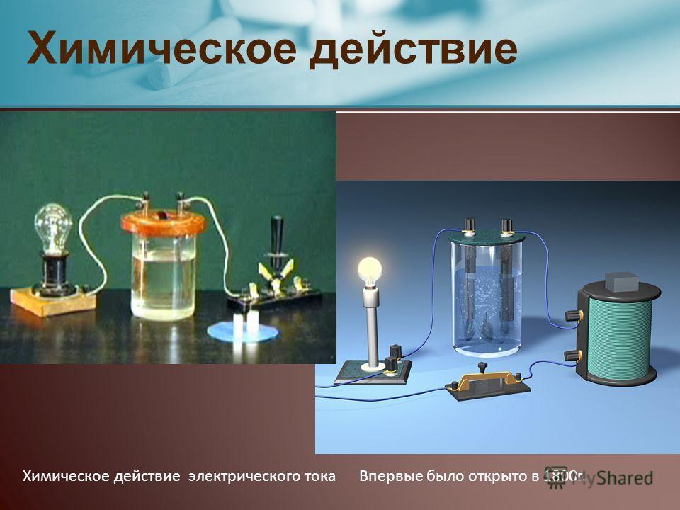 Химическое действие электрического тока Впервые было открыто в 1800г. Химическое действие