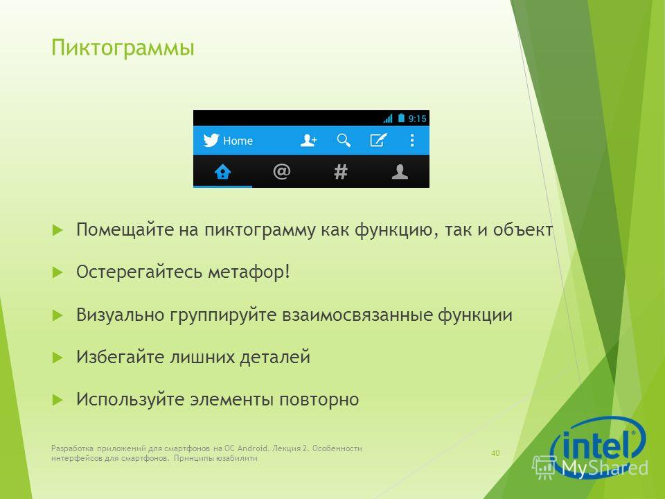 Пиктограммы Помещайте на пиктограмму как функцию, так и объект Остерегайтесь метафор! Визуально группируйте взаимосвязанные функции Избегайте лишних деталей Используйте элементы повторно Разработка приложений для смартфонов на ОС Android. Лекция 2. О
