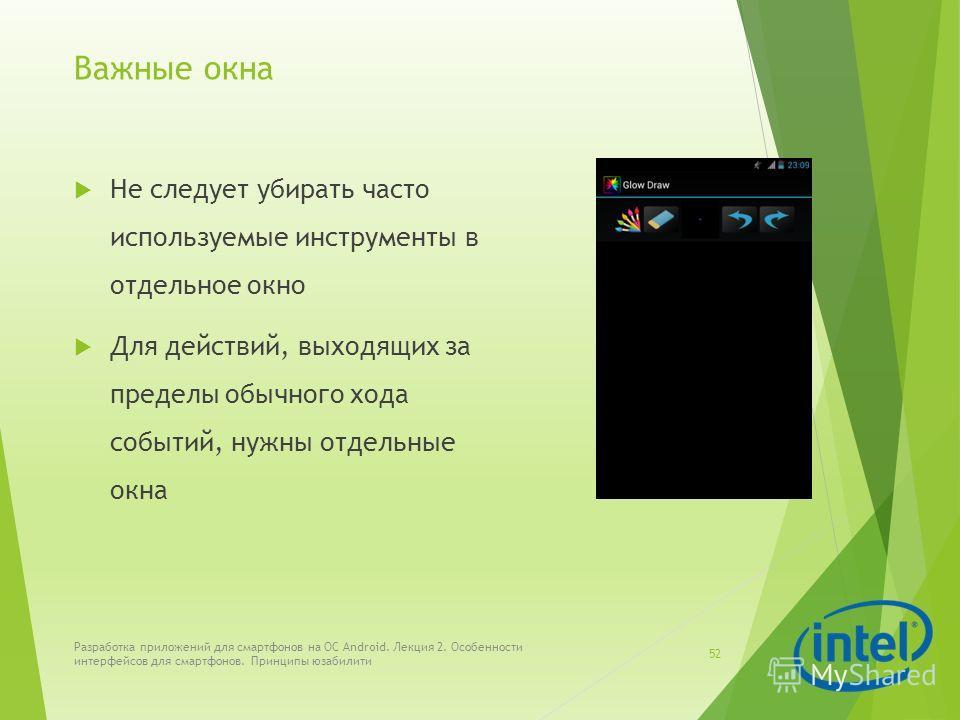 Важные окна Не следует убирать часто используемые инструменты в отдельное окно Для действий, выходящих за пределы обычного хода событий, нужны отдельные окна Разработка приложений для смартфонов на ОС Android. Лекция 2. Особенности интерфейсов для см