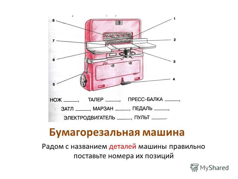 Бумагорезальная машина Радом с названием деталей машины правильно поставьте номера их позиций