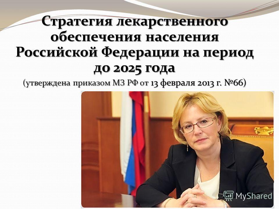 Стратегия лекарственного обеспечения населения Российской Федерации на период до 2025 года (утверждена приказом МЗ РФ от 13 февраля 2013 г. 66) Паспорт
