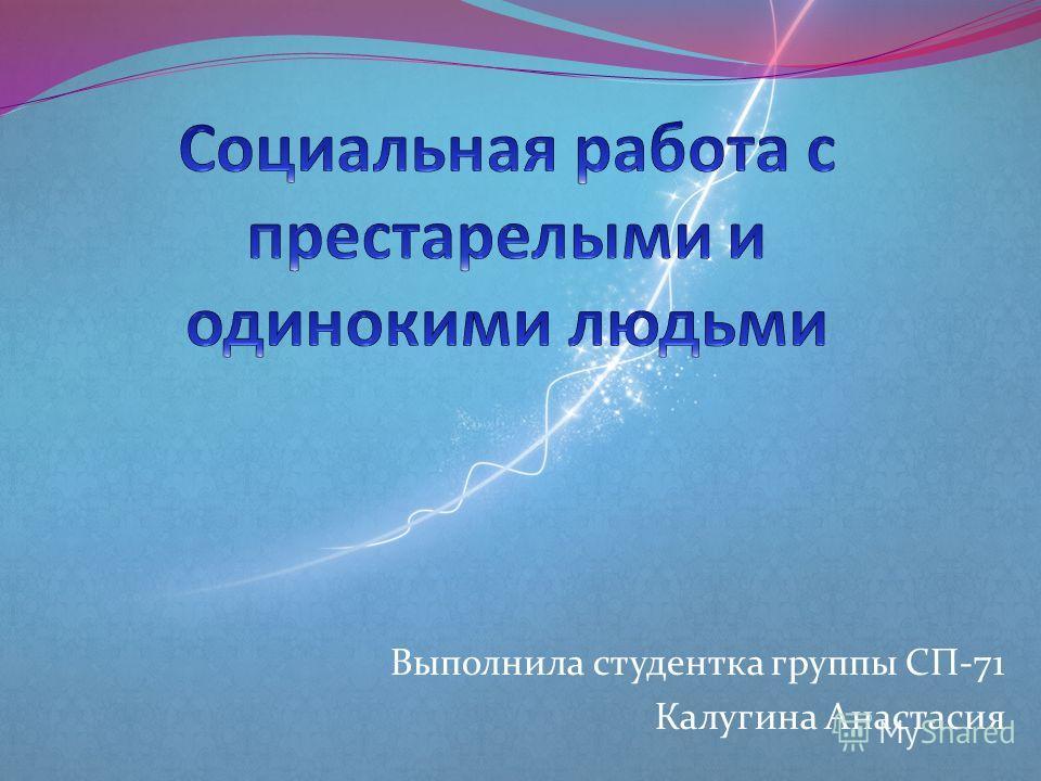 Выполнила студентка группы СП-71 Калугина Анастасия