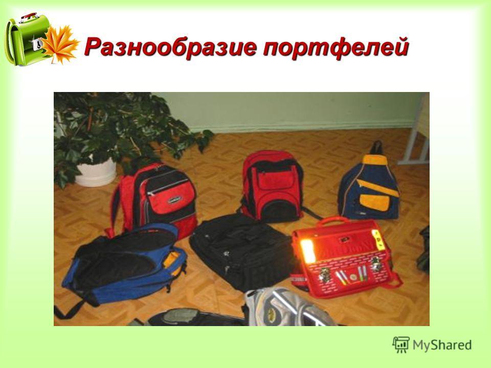 Разнообразие портфелей