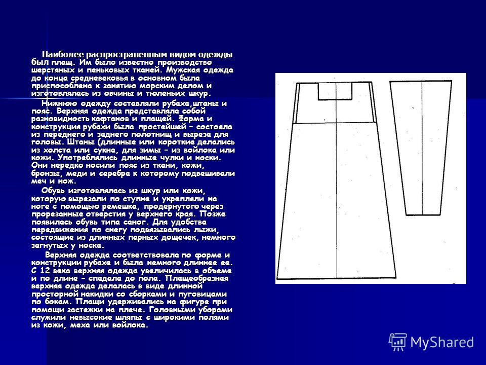 Наиболее распространенным видом одежды был плащ. Им было известно производство шерстяных и пеньковых тканей. Мужская одежда до конца средневековья в основном была приспособлена к занятию морским делом и изготовлялась из овчины и тюленьих шкур. Наибол