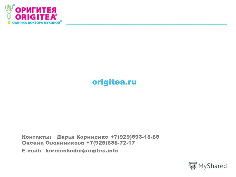 origitea.ru Контакты: Дарья Корниенко +7(929)693-15-88 Оксана Овсянникова +7(926)535-72-17 E-mail: kornienkoda@origitea.info