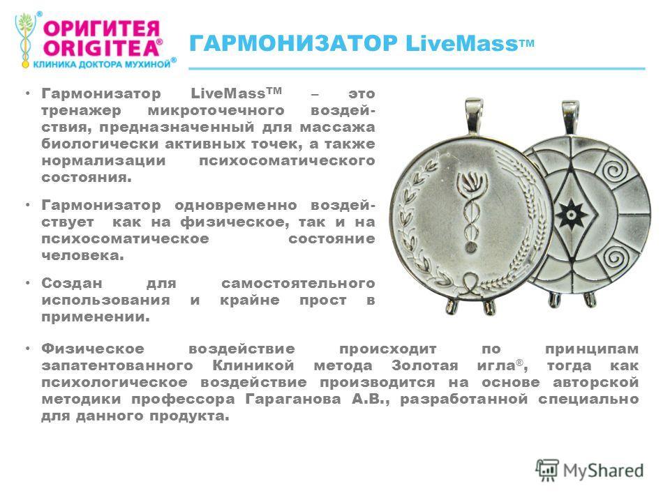 ГАРМОНИЗАТОР LiveMass TM Гармонизатор LiveMass TM – это тренажер микроточечного воздей- ствия, предназначенный для массажа биологически активных точек, а также нормализации психосоматического состояния. Гармонизатор одновременно воздей- ствует как на