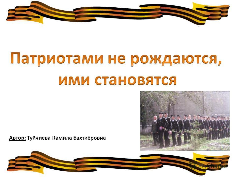 Автор: Туйчиева Камила Бахтиёровна