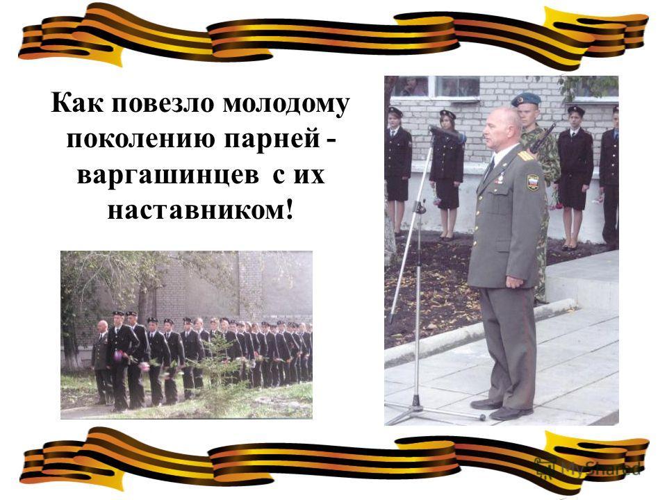 Как повезло молодому поколению парней - варгашинцев с их наставником!