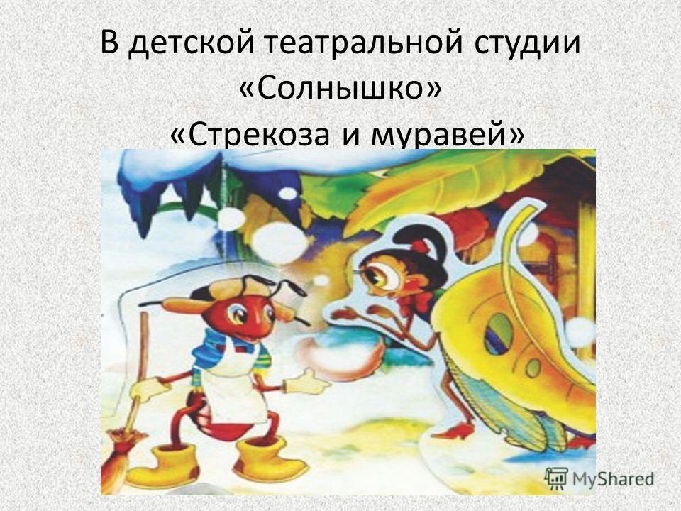 В детской театральной студии «Солнышко» «Стрекоза и муравей»