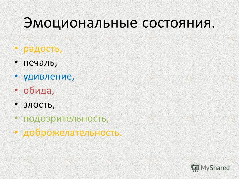 Эмоциональные состояния. радость, печаль, удивление, обида, злость, подозрительность, доброжелательность.