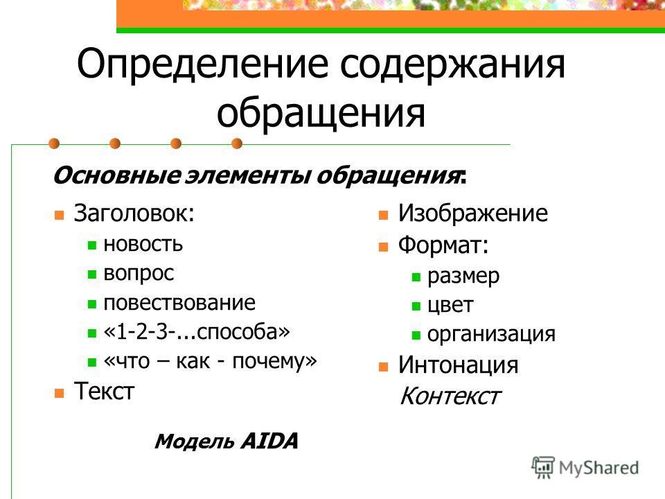 Определение содержания обращения Заголовок: новость вопрос повествование «1-2-3-...способа» «что – как - почему» Текст Модель AIDA Изображение Формат: размер цвет организация Интонация Контекст Основные элементы обращения: