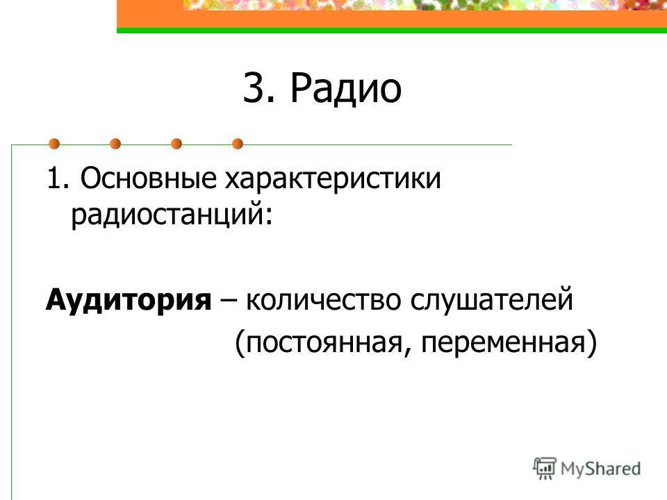 3. Радио 1. Основные характеристики радиостанций: Аудитория – количество слушателей (постоянная, переменная)